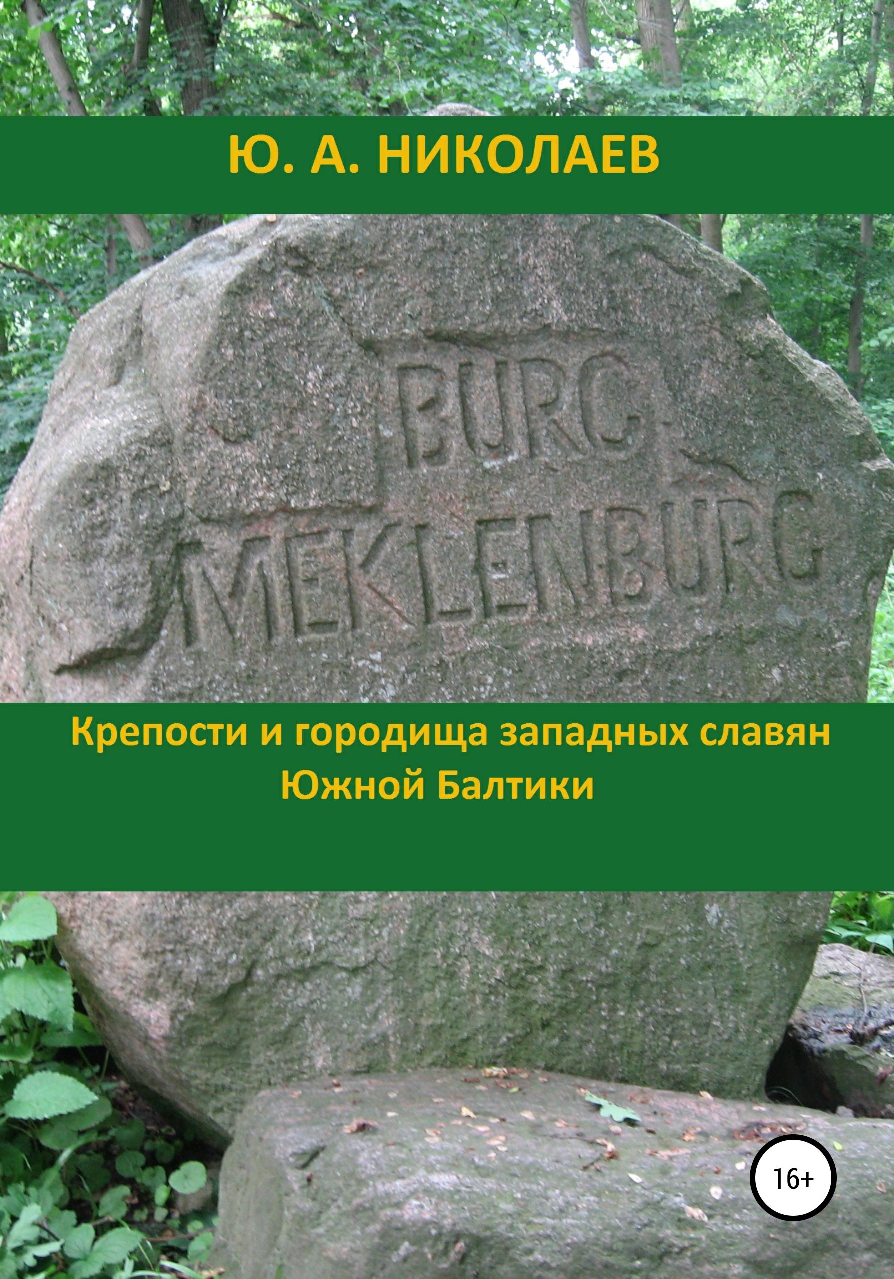 Крепости и городища западных славян Южной Балтики