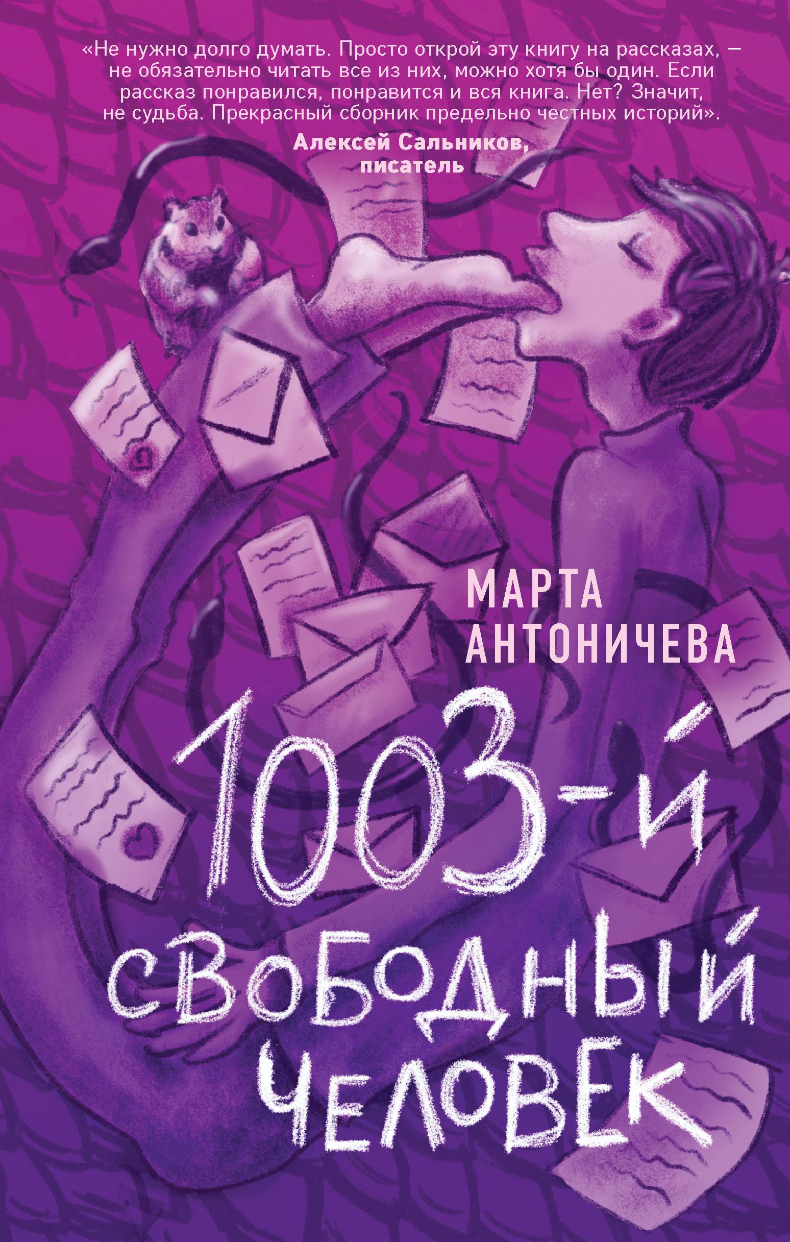 1003-й свободный человек