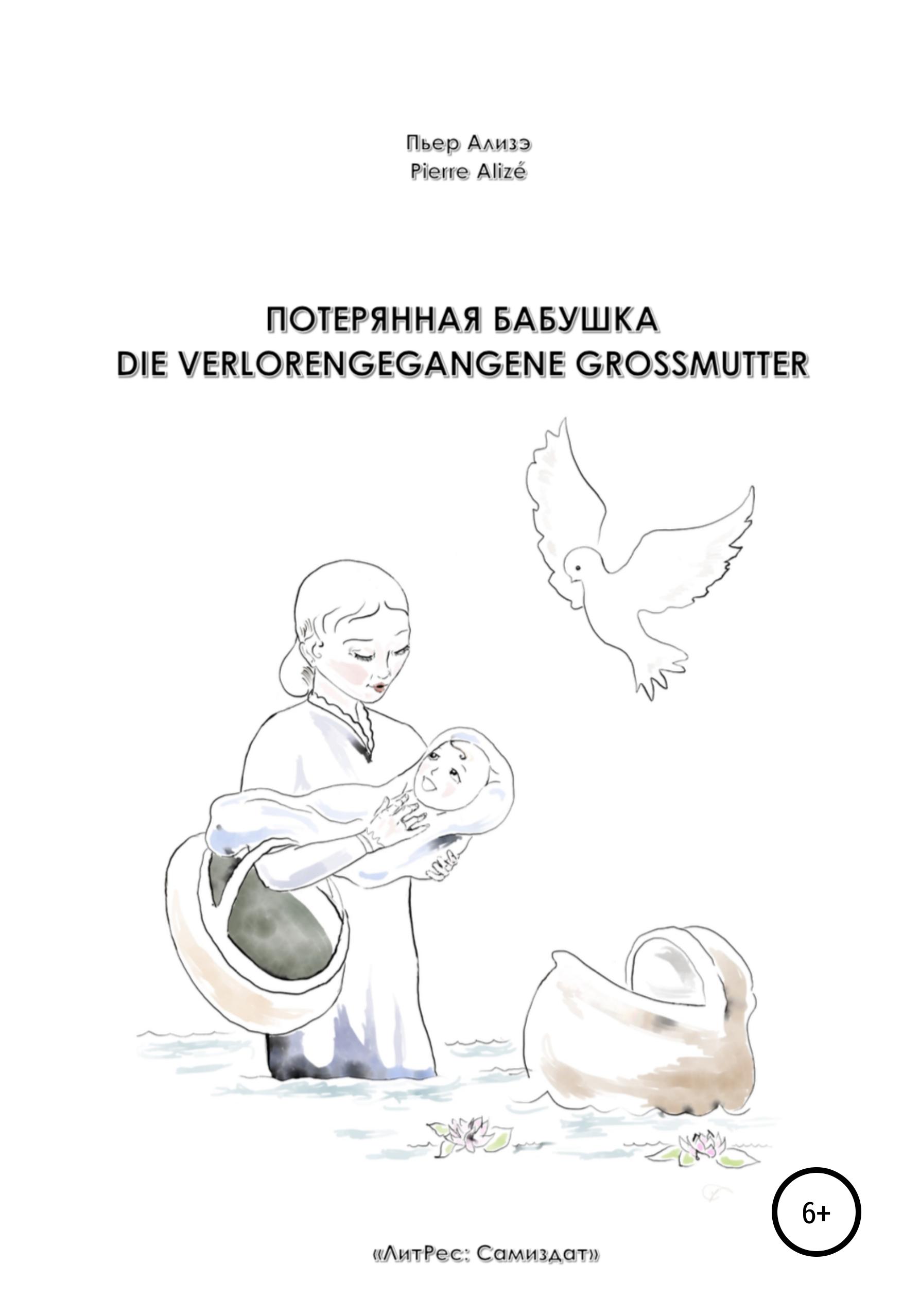 Потерянная бабушка – Die verlorengegangene Grossmutter