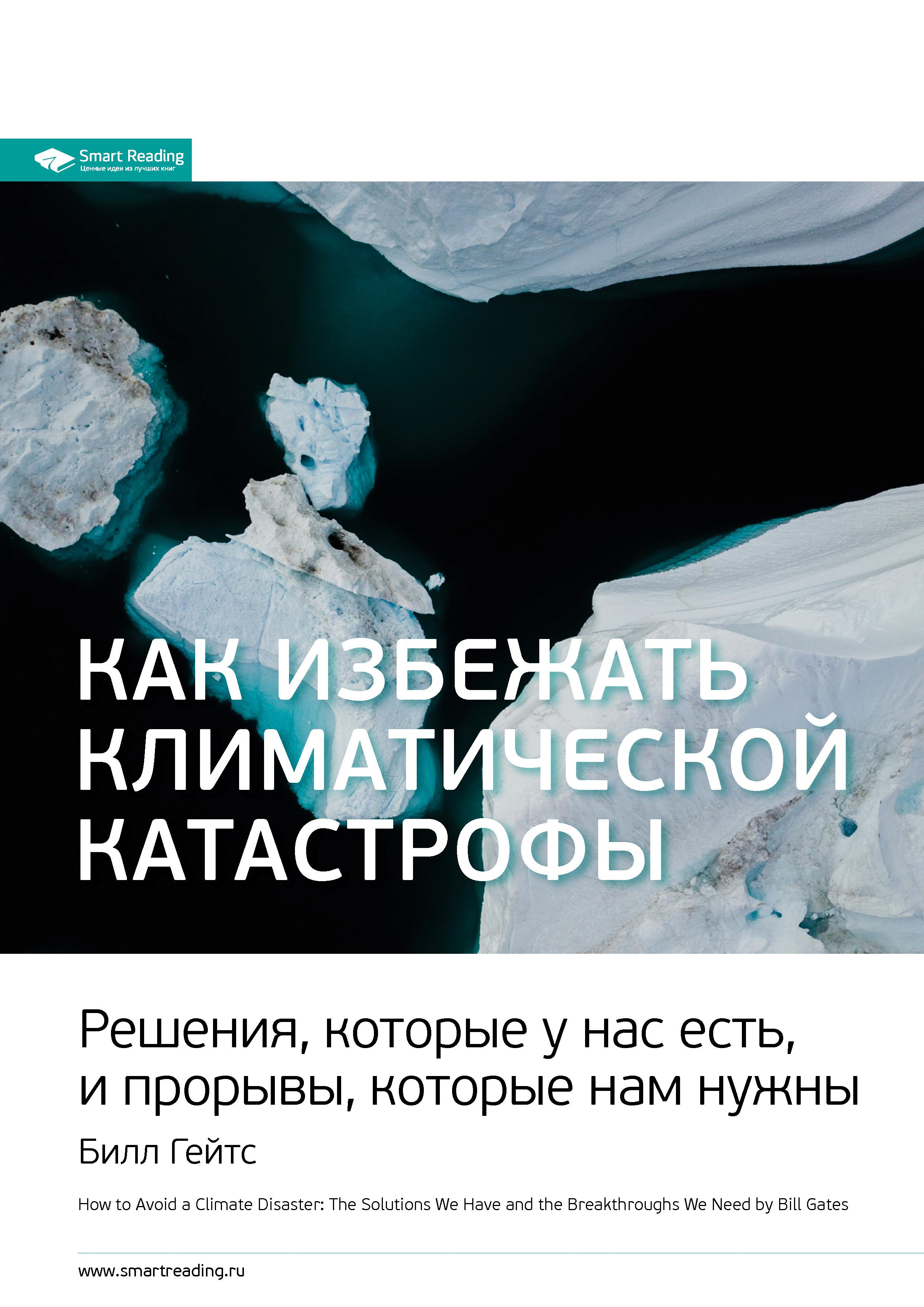 Ключевые идеи книги: Как избежать климатической катастрофы. Решения, которые у нас есть, и прорывы, которые нам нужны. Билл Гейтс