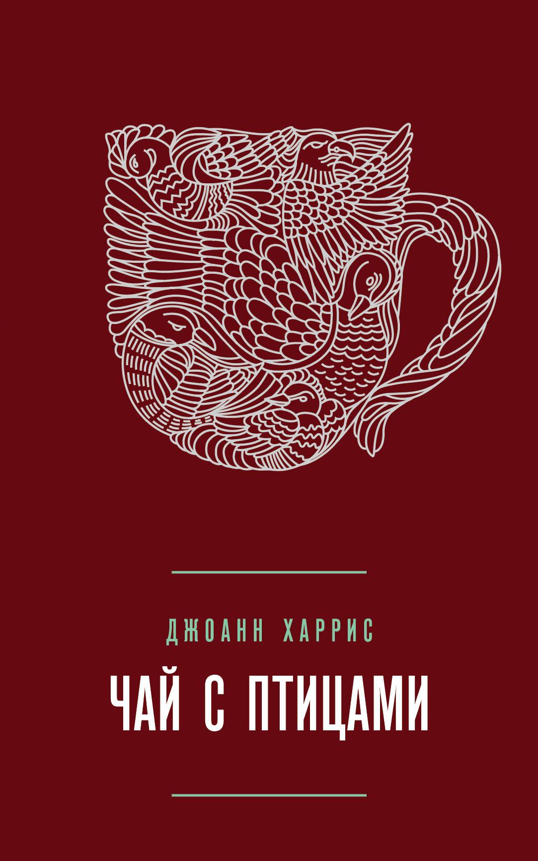 Чай с птицами (сборник)