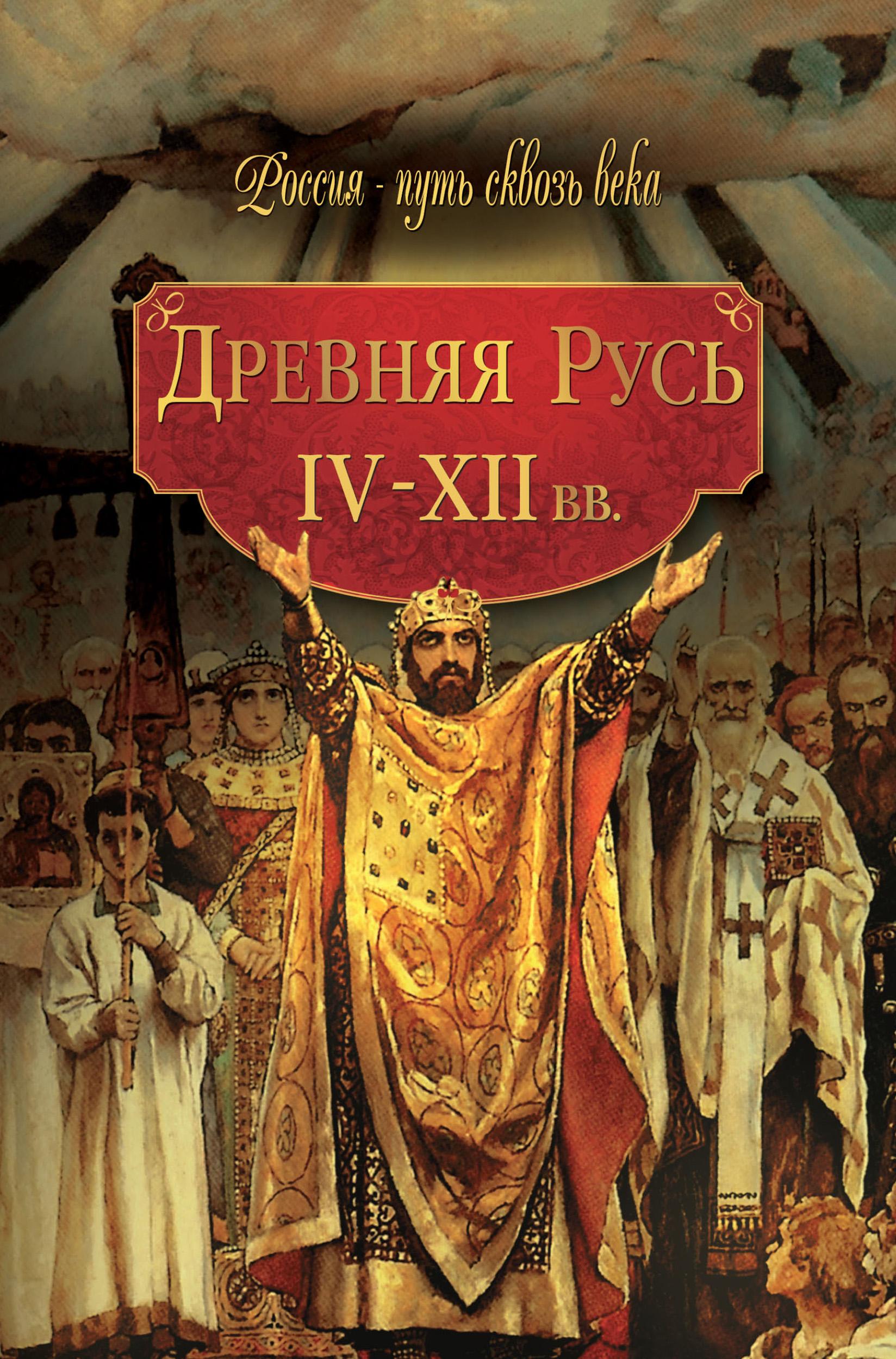 Древняя Русь. IV–XII вв.
