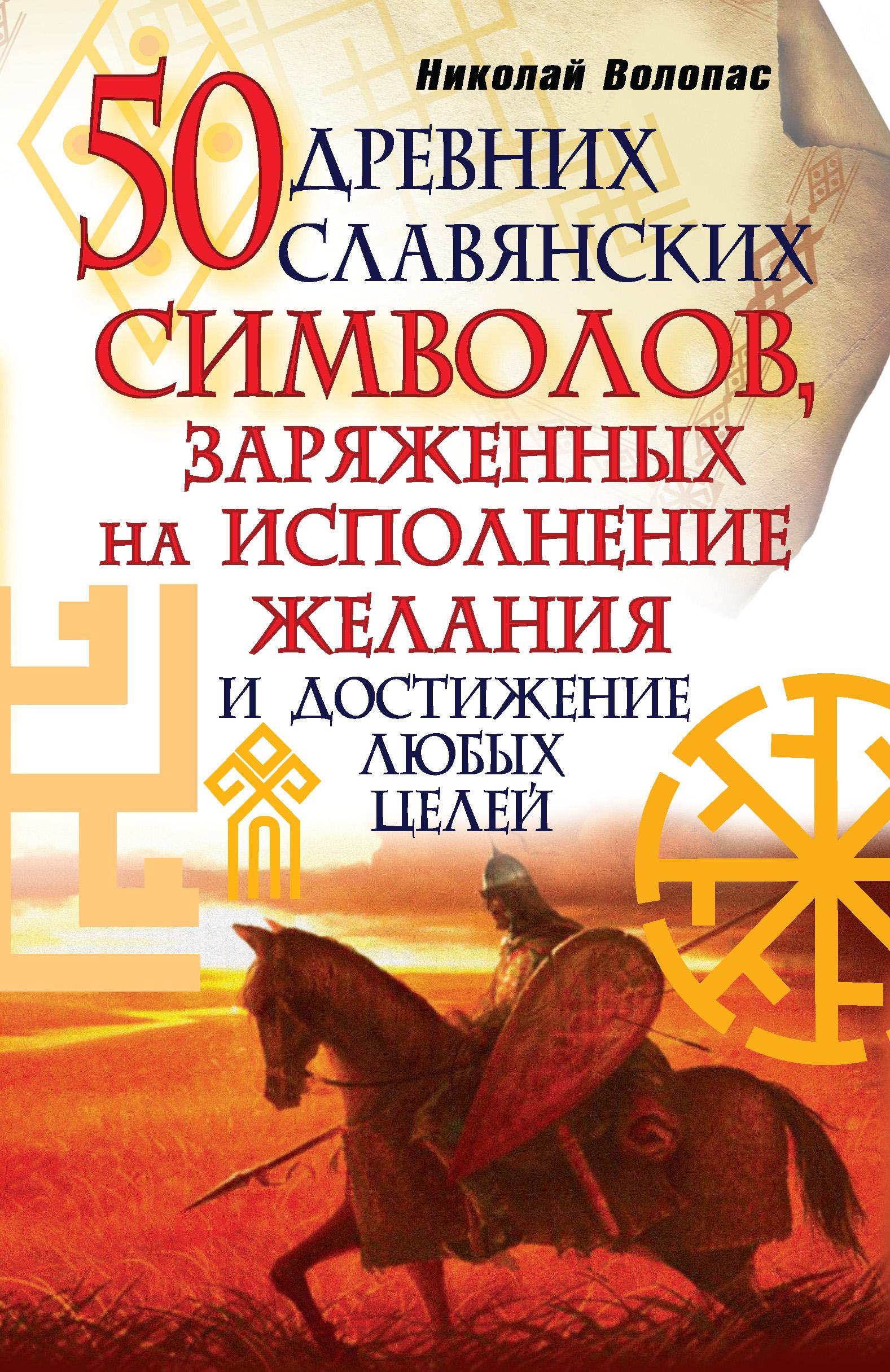 Смотреть иллюстрации секс с древне славянскими богами