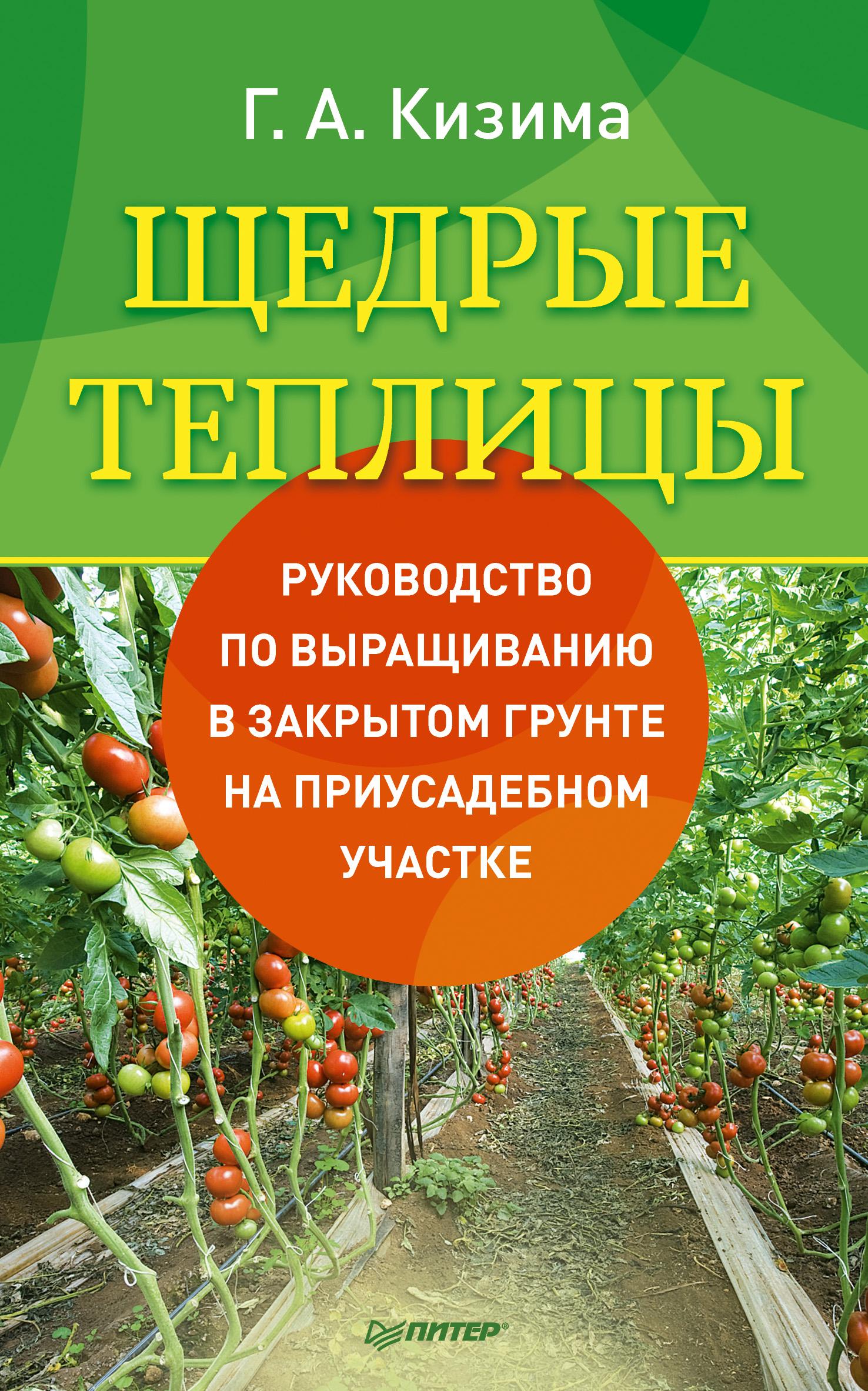 Щедрые теплицы. Руководство по выращиванию в закрытом грунте на приусадебном участке