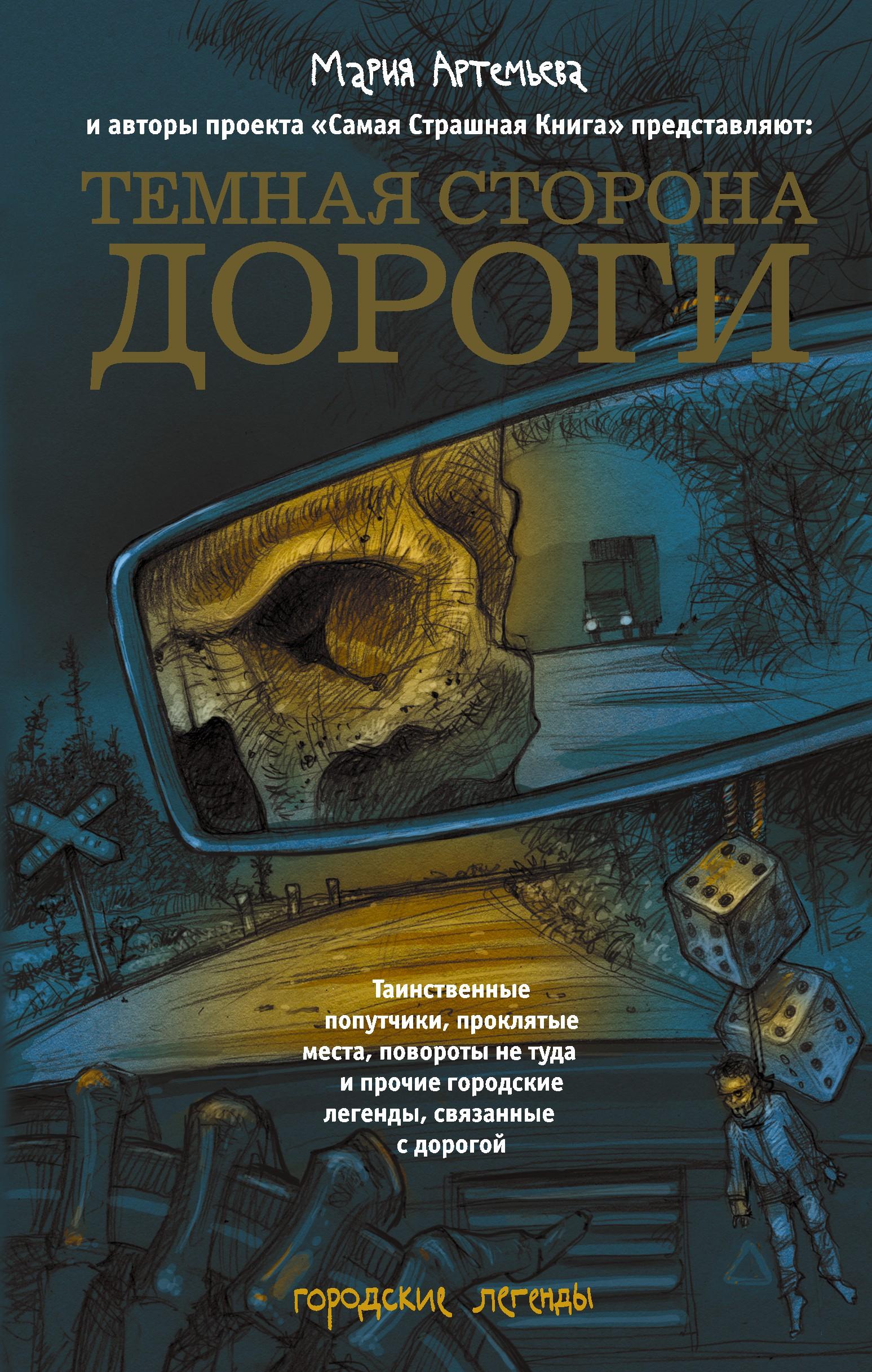 Темная сторона дороги (сборник)