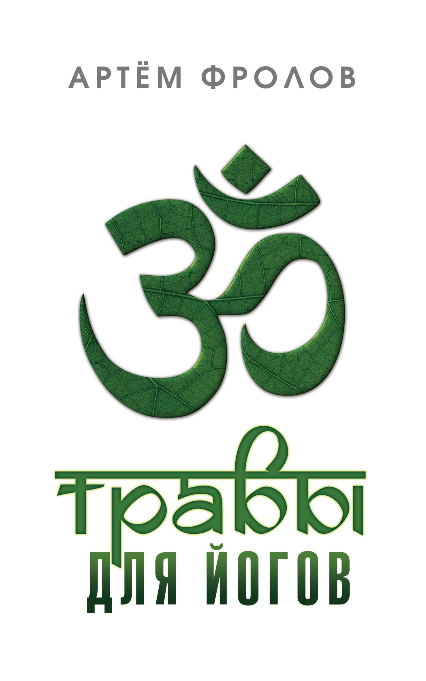 Травы для йогов. Очистительные процедуры хатха-йоги и использование растений среднего климатического пояса в различных направлениях йогической практики