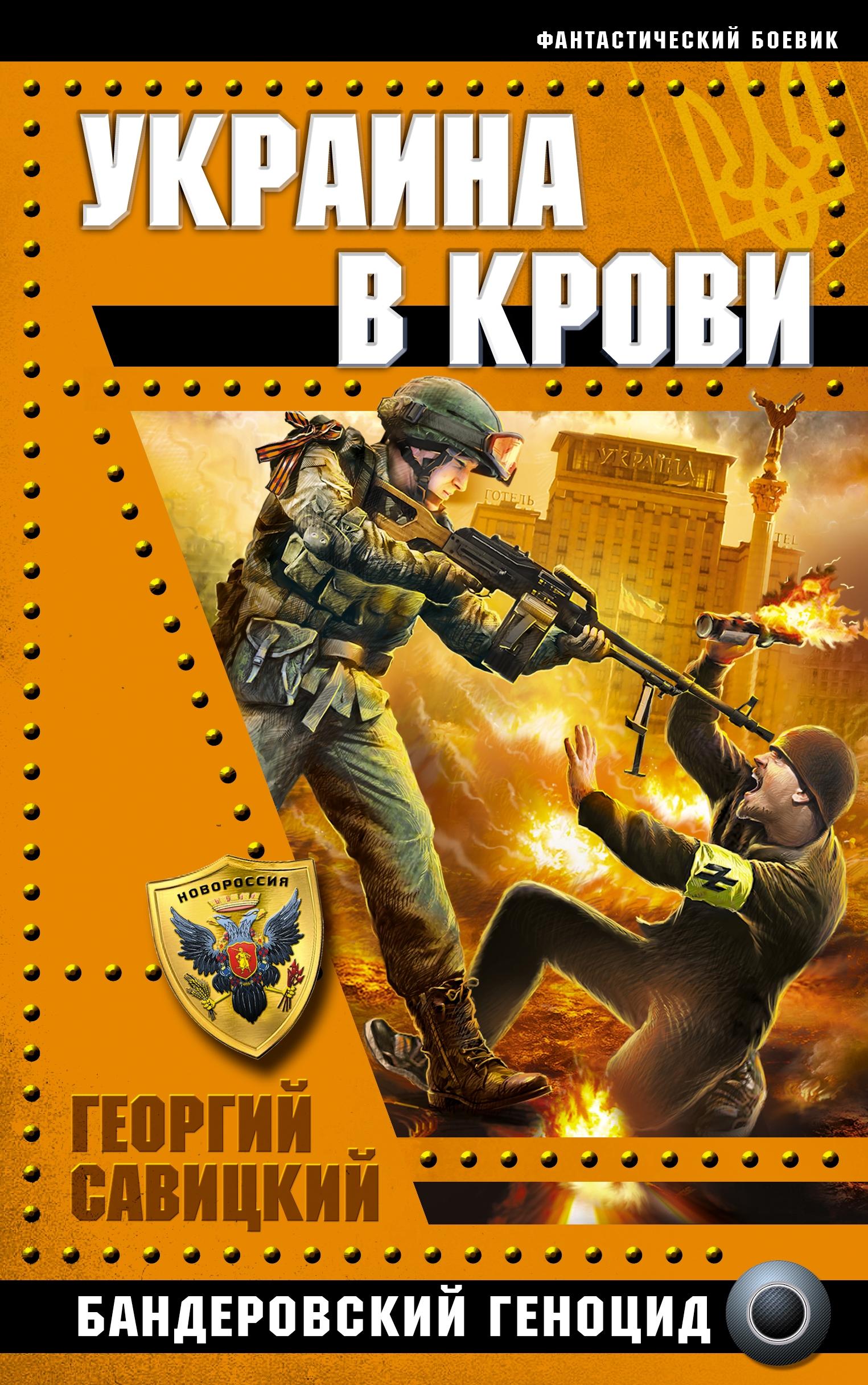Украина в крови. Бандеровский геноцид