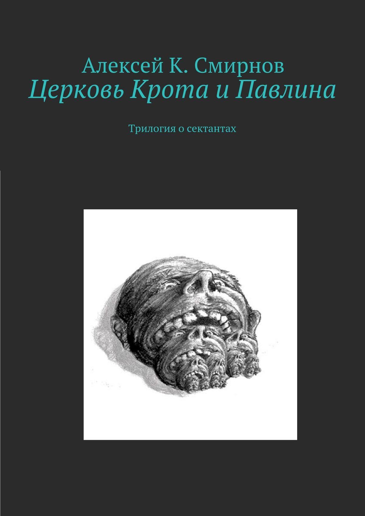 Церковь Крота иПавлина. Трилогия осектантах