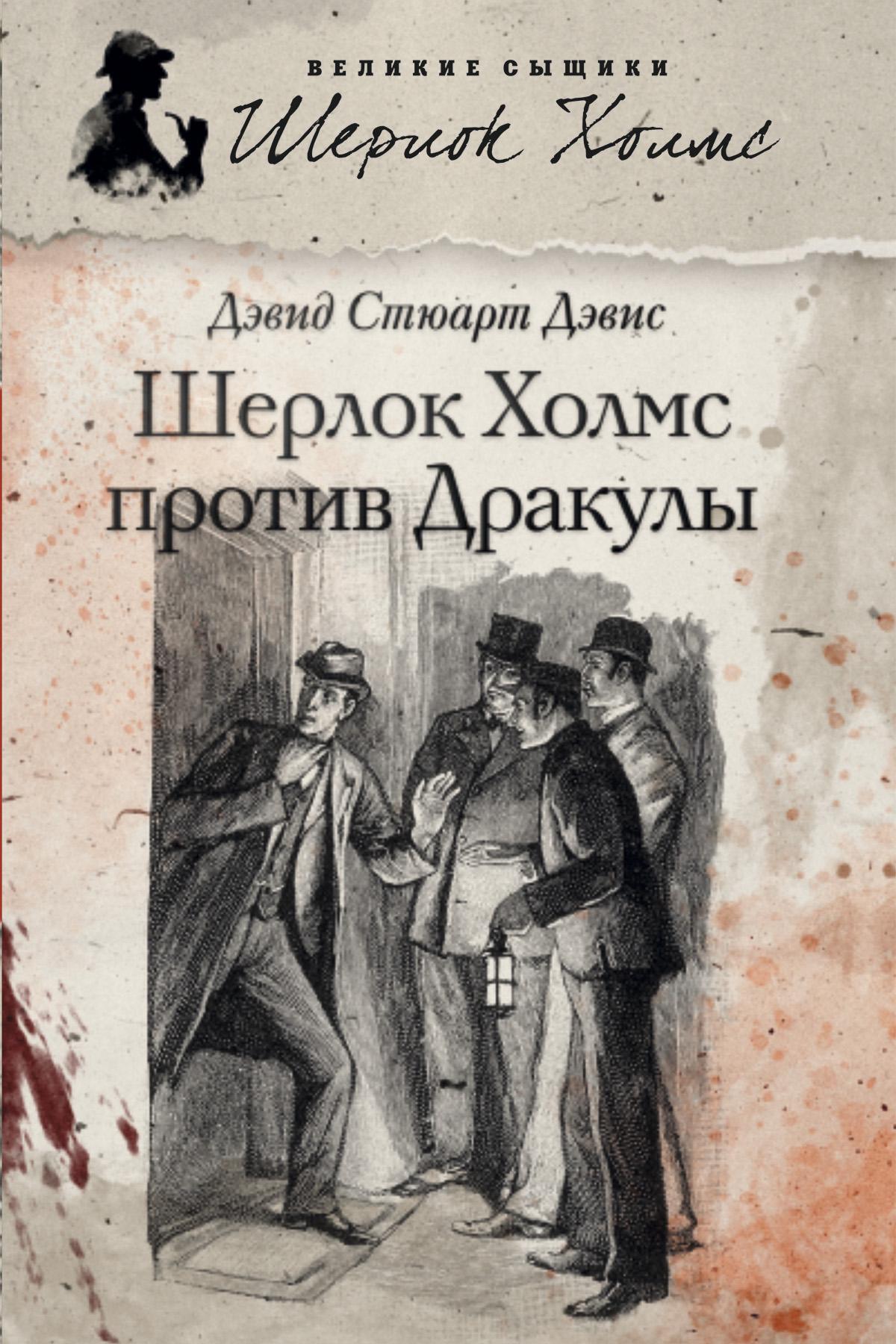 Шерлок Холмс против графа Дракулы (сборник)