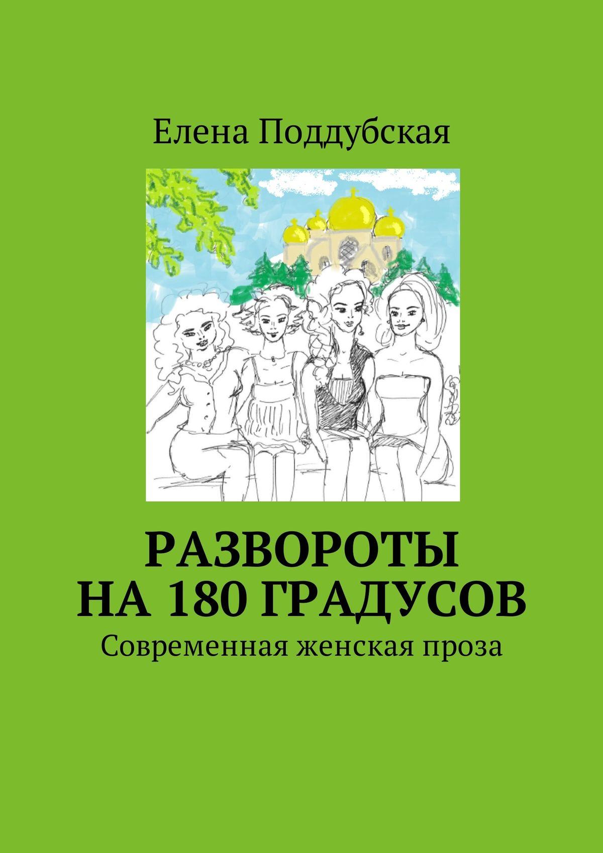 Развороты на180градусов. Современная женская проза
