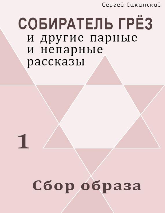Сбор образа (сборник)