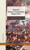 Записки Ивана Степановича Жиркевича. 1789–1848