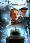 Русский танкист. Часть 1. Героями не рождаются