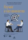 Коучинг и наставничество. Практические методы обучения и развития