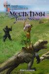 Месть Тьмы. Книга вторая. Танец мести