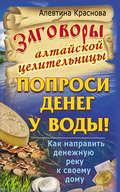 Заговоры алтайской целительницы. Попроси денег у воды! Как направить денежную реку к своему дому