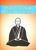 Древние секреты тибетских монахов. Комплекс упражнений из шести ритуальных действий