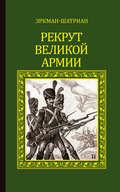 Рекрут Великой армии (сборник)