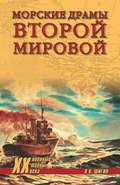Морские драмы Второй мировой