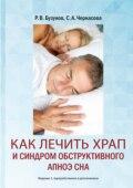 Курс на тишину. Как лечить храп и синдром обструктивного апноэ сна