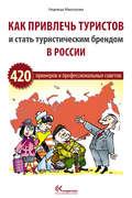 Как привлечь туристов и стать туристическим брендом в России