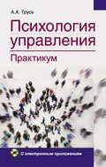 Психология управления. Практикум