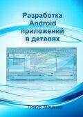 Разработка Android-приложений вдеталях