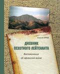 Дневник пехотного лейтенанта. Воспоминания об афганской войне