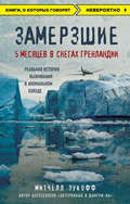 Замерзшие: 5 месяцев в снегах Гренландии