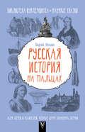Русская история на пальцах. Для детей и родителей, которые хотят объяснять детям