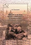 Весна и осень чехословацкого социализма. Чехословакия в 1938–1968 гг. Часть 2. Осень чехословацкого социализма. 1948–1968 гг.