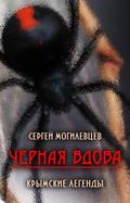 Черная Вдова. Крымские легенды (сборник)
