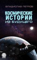 Космические истории из будущего