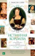 Екатерина Арагонская. Истинная королева