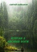 Курган 2. Лесные Боги