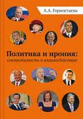 Политика и ирония: совместимость и взаимодействие
