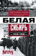 Белая Сибирь. Внутренняя война 1918-1920 гг. (сборник)