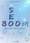 Seo Boom. Эффективная оптимизация сайтов