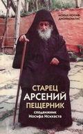 Старец Арсений Пещерник, сподвижник Иосифа Исихаста
