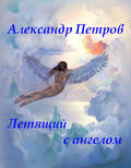 Летящий с ангелом