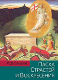 Пасха Страстей и Воскресения в христианском богослужении Востока и Запада