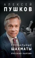 Глобальные шахматы. Русская партия