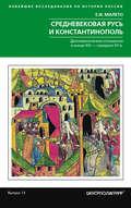 Средневековая Русь и Константинополь. Дипломатические отношения в конце XIV – середине ХV в.