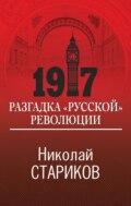 1917. Разгадка «русской» революции