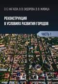Реконструкция в условиях развития городов. Часть 1