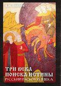 Три века поиска истины. Русский раскол ХVll века