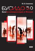 Бусидо 5.0. Бизнес-коммуникации в Японии