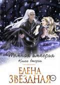 Темная империя. Книга вторая