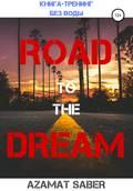 Дорога к мечте. Как реализовать свои цели и жить мечтою. Книга-курс без воды!