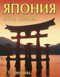 Япония: путь сердца
